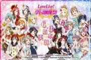 《Love Live! 学园偶像祭》6.3版本更新:七大活动全面登场[多图]