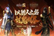 《猎魂觉醒》X《讨鬼传 极》联动12月20日开启 联动内容抢先曝光![多图]