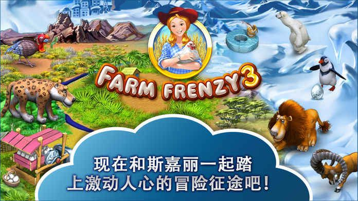 Farm Frenzy 3无限金币图4