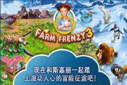 疯狂农场3好玩吗 疯狂农场3游戏介绍[多图]