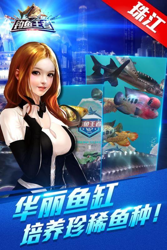 钓鱼王者手机游戏官方网站下载正版图3: