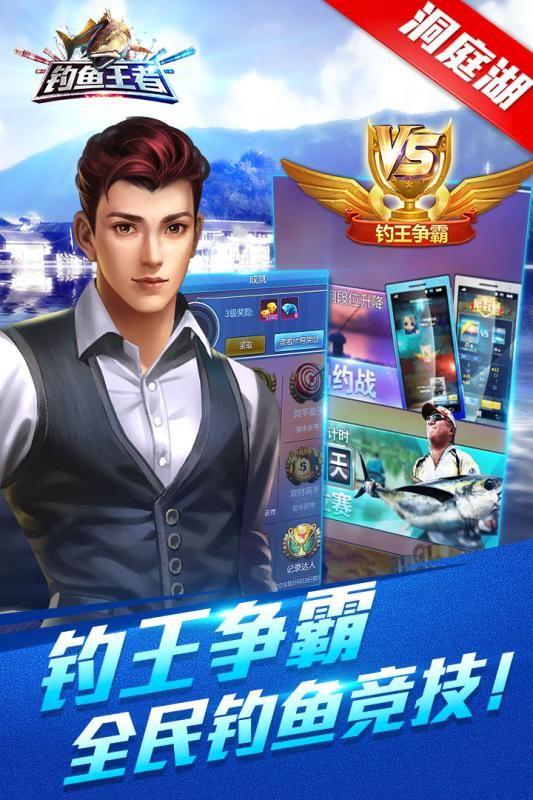 钓鱼王者手机游戏官方网站下载正版图4: