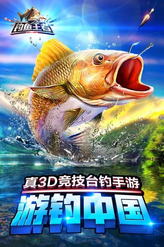 钓鱼王者手机游戏官方网站下载正版图1: