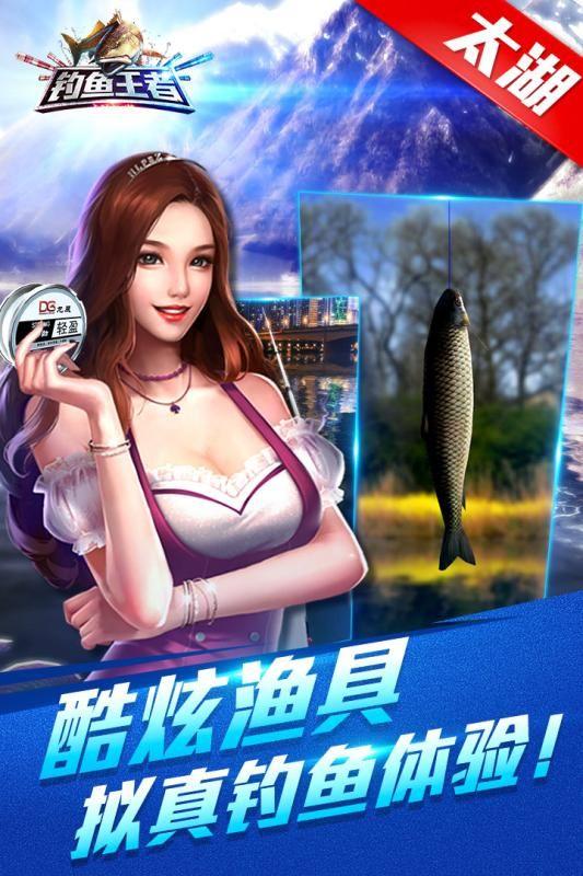 钓鱼王者手机游戏官方网站下载正版图5: