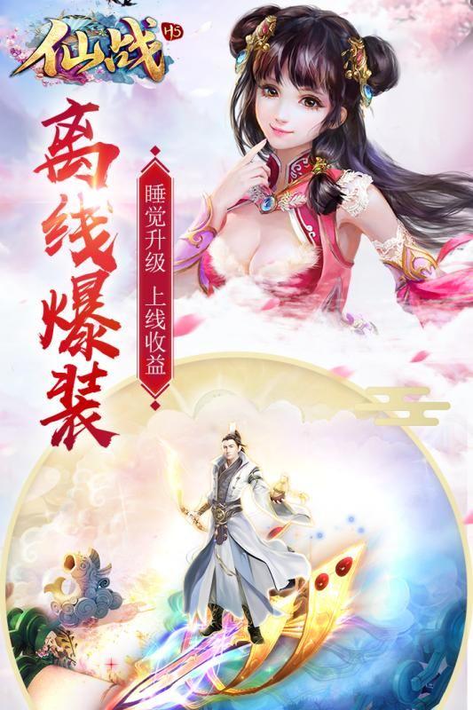 仙战怀旧版手游官方版下载图3: