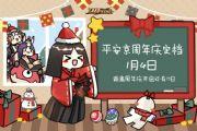 决战平安京周年庆正式定档 1月4日开启周年庆活动[多图]