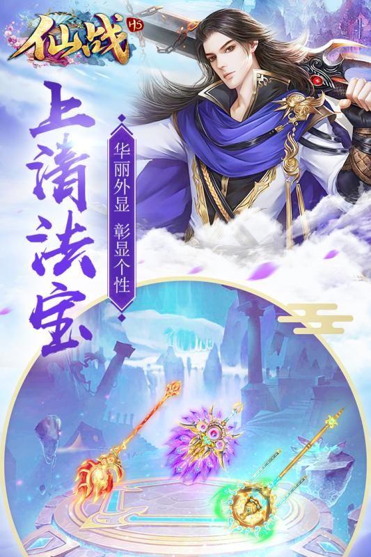 仙战怀旧版手游官方版下载图5: