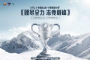 """志竞巅峰!KPL X 中国登山队""""共攀珠峰计划""""大片今日上映[多图]"""