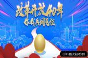 央视携手腾讯打造小游戏:《球球冲呀》致敬改革开放40周年[多图]