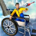 高空轮椅游戏