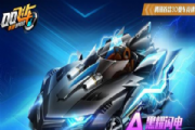 QQ飞车手游:黑色闪电怎么获得?黑色闪电获得方法介绍[多图]