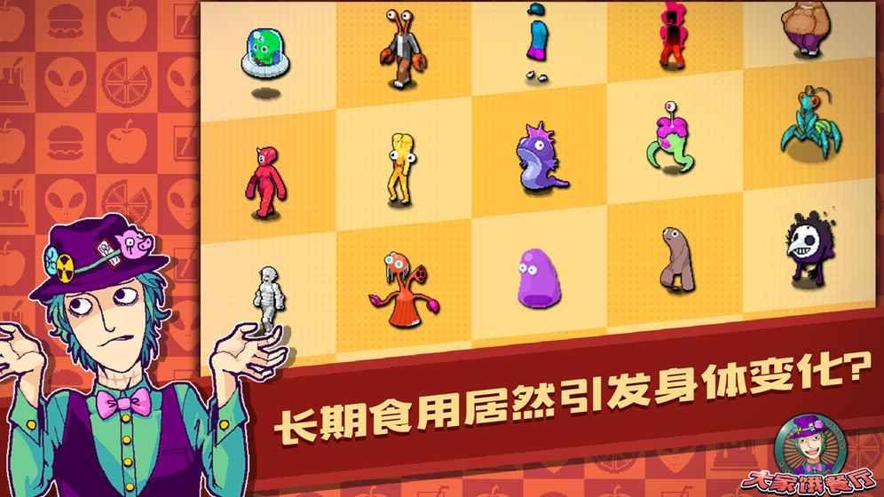 大家饿餐厅iOS中文版下载官方正版图5: