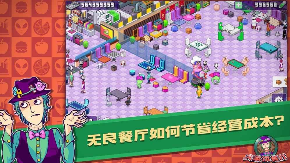 大家饿餐厅iOS中文版下载官方正版图片3
