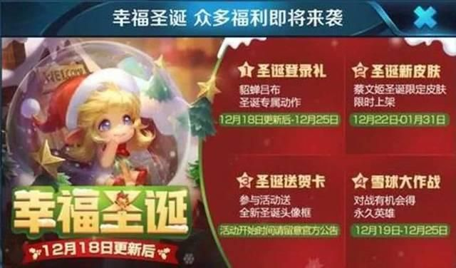 王者荣耀:圣诞节4大活动来袭 吕布貂蝉圣诞专属动作上线[多图]图片2