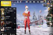 刺激战场圣诞老人衣服怎么得 圣诞老人时装获取方法[多图]