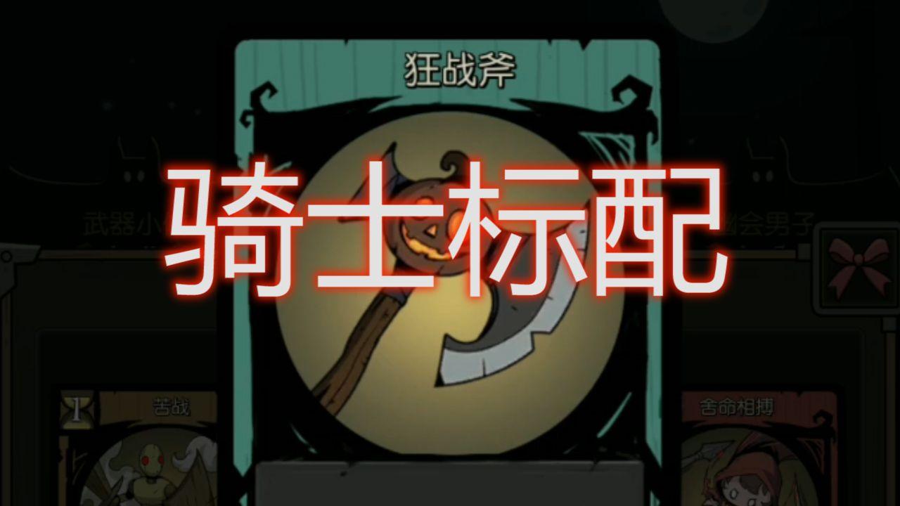 月圆之夜:狂战斧是骑士标配?游侠配狂战斧不一样的风味[视频][多图]图片1