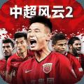 中超风云2官网版