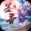 新墨香Online手游官方网站下载正式版 v1.1.8