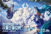 王者荣耀二度合作冰雪大世界:冰雪王者世界元旦开启[多图]