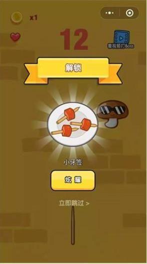 超级串串串小游戏官方网站下载正式版图片1