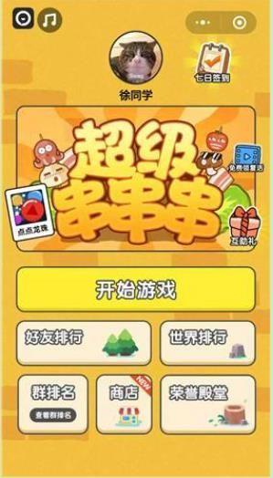 超级串串串小游戏官方网站下载正式版图片2