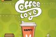 恋爱咖啡季攻略大全:高分技巧全汇总[多图]