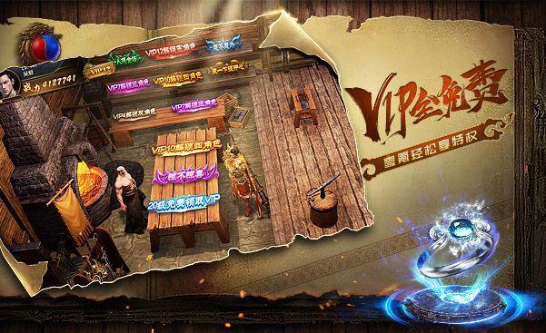 龙城传世官网版手游正式版下载图片3