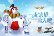 """自由幻想""""冬季恋歌""""主题活动:堆雪人打雪仗,100%得588元宝[多图]"""