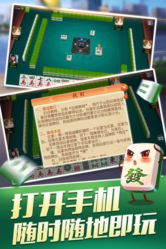 扣点麻将游戏安卓手机版下载最新地址图片3