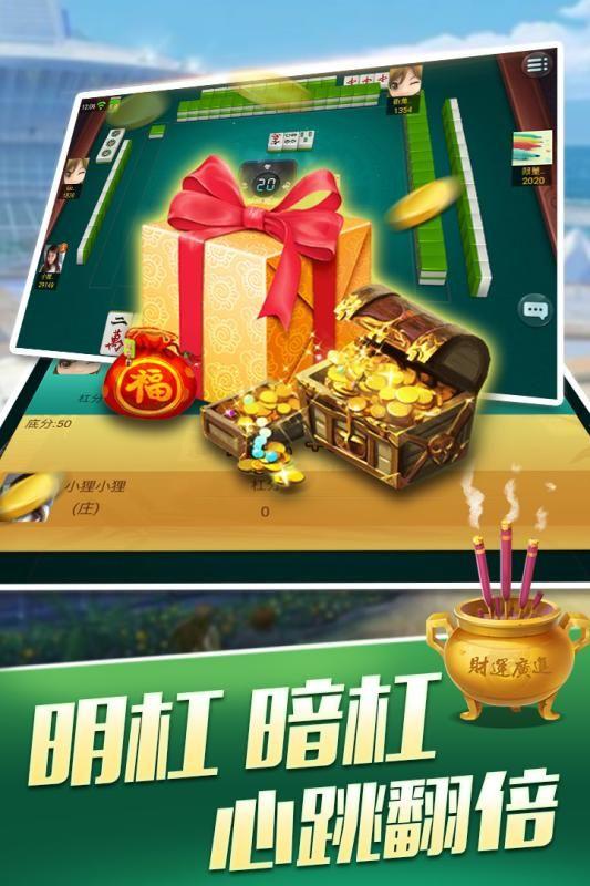 扣点麻将游戏安卓手机版下载最新地址图4: