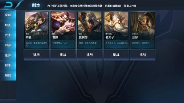 星黎英雄传游戏官方网站下载正式版图4: