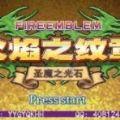 火焰纹章黑暗无双游戏全剧情攻略完整版 v4.2.0
