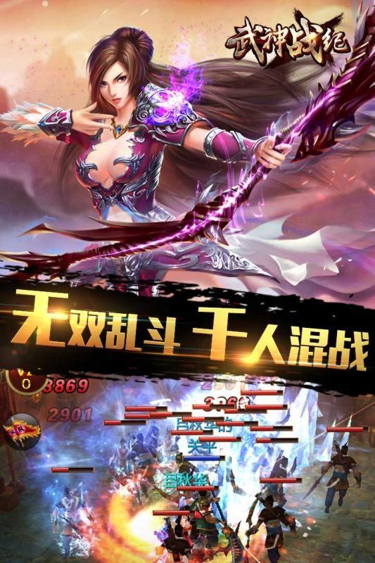 武神战纪官网图2