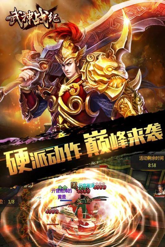 武神战纪官网图5
