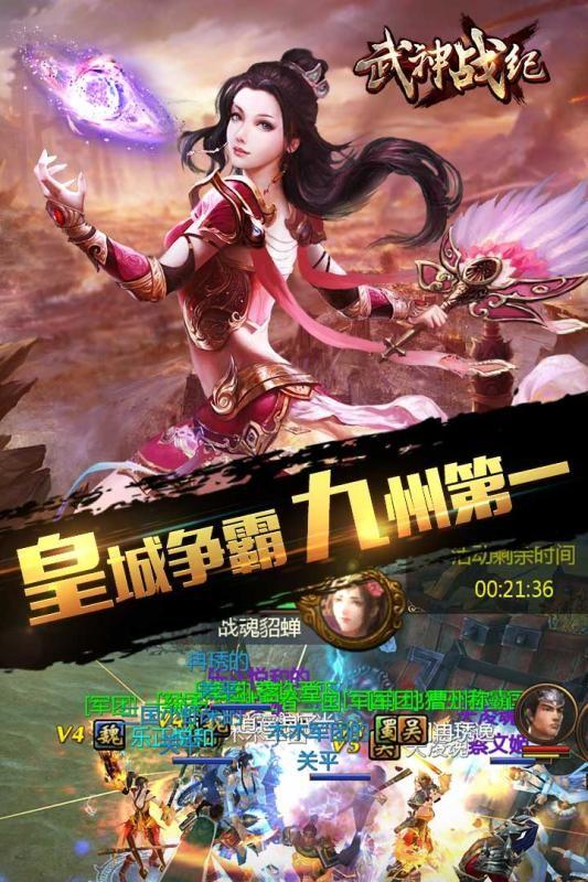 武神战纪手游官方网站下载安卓版图片2