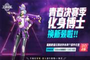 王者荣耀12.4更新了什么内容?紫色小恶魔上线,李白星元皮肤免费得[多图]