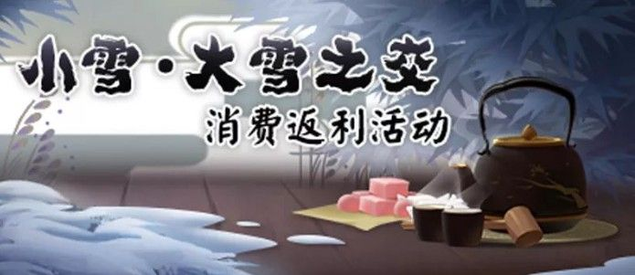 阴阳师冬日祭活动上线:神秘的符咒多重好礼来袭[多图]图片5