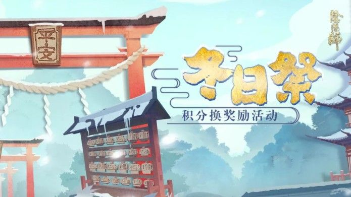 阴阳师冬日祭活动上线:神秘的符咒多重好礼来袭[多图]图片1