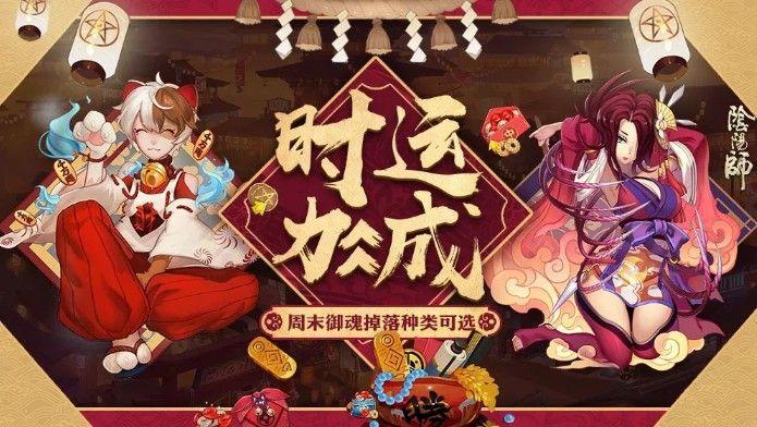 阴阳师冬日祭活动上线:神秘的符咒多重好礼来袭[多图]图片2