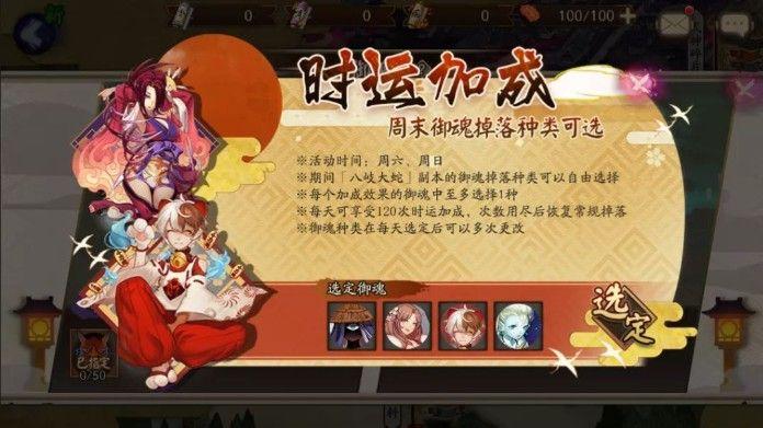 阴阳师冬日祭活动上线:神秘的符咒多重好礼来袭[多图]图片3