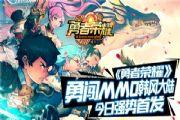 《勇者荣耀》今日强势首发:3D魔幻MMO勇闯韩风大陆[多图]
