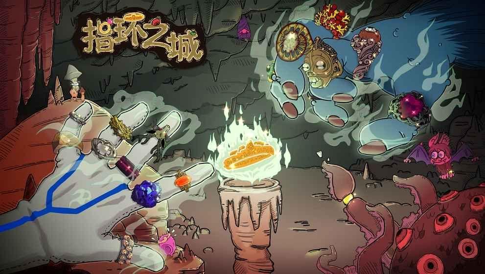 指环之城游戏官方网站下载正式版图片1
