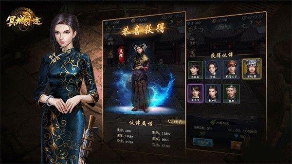 冥城寻迹手游官方网站下载安卓版图4: