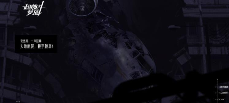 网易超激斗梦境游戏官方版内测地址下载图4: