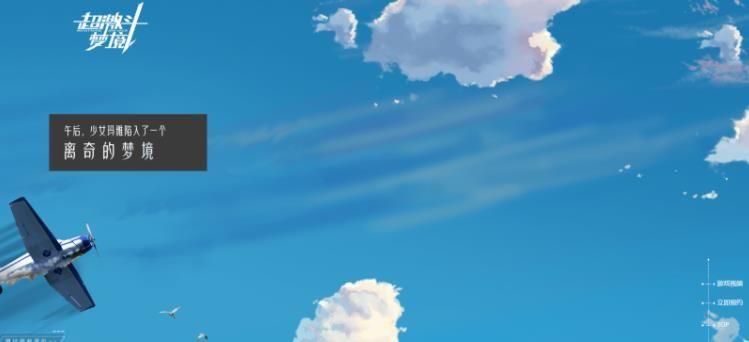 网易超激斗梦境游戏官方版内测地址下载图5: