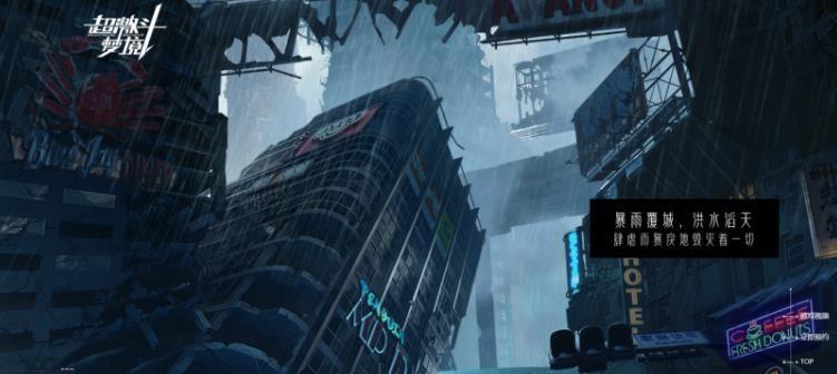 网易超激斗梦境游戏官方版内测地址下载图片1