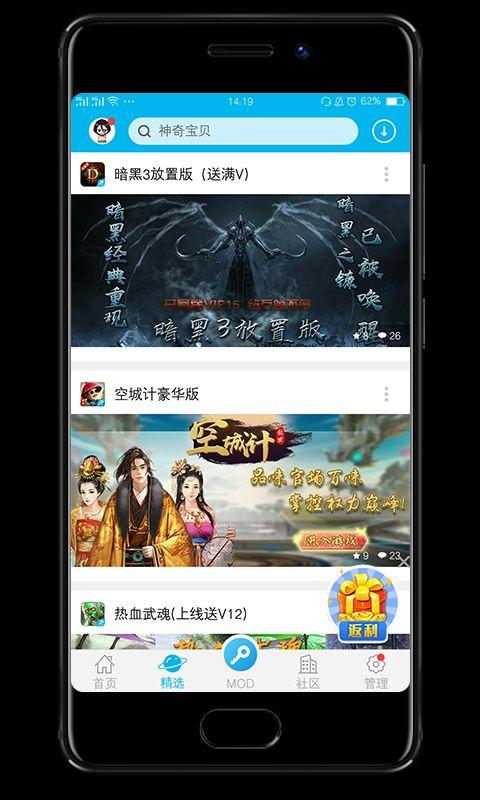 八门神器手游APP官方网站下载正式版图3: