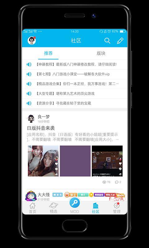 八门神器手游APP官方网站下载正式版图片2