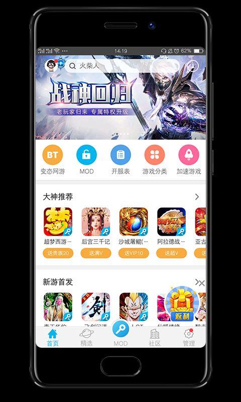 八门神器手游APP官方网站下载正式版图片3