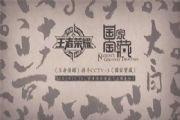 《王者荣耀》x《国家宝藏》:探索文化传承创新之路[多图]